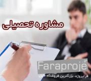 فرایند یک جلسه مشاوره تحصیلی
