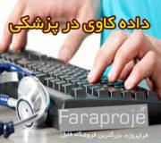داده کاوی در پزشکی