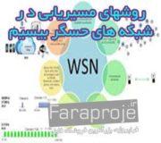روشهای مسیریابی در شبکه های حسگر یسیم