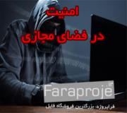 امنیت در فضای مجازی