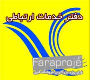گزارش کارآموزی دفتر خدمات ارتباطی