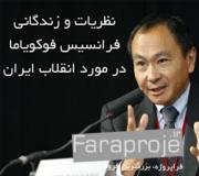 پاورپوینت نظريات و زندگاني فرانسيس فوكوياما در مورد انقلاب ايران