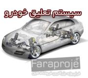 پایان نامه تحلیل در رابطه با سیستم تعلیق خودرو