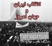 تحقیق انقلاب ایران و جهان امروز