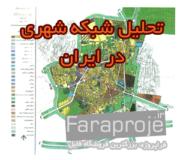 پایان نامه تحلیل شبکه شهری ایران نمونه موردی شهر تربت جام