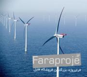 تحقیق انرژی باد