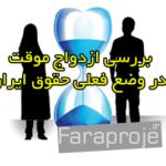 تحقیق بررسی ازدواج موقت در وضع فعلی حقوق ايران