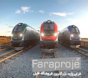 پروژه بررسی انواع تجهيزات قطار برقی
