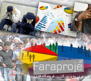 پایان نامه بررسی شاخص های پایداری اجتماعی شهر مشهد از منظر توسعه پایدار