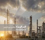پروژه بررسی آلايندهها و پسابهای حاصل از استخراج و فرآورش نفت خام