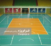 کارآفرینی احداث سالن ورزشی