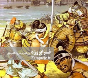تحقیق قوچان در عصر مغولان و ایلخانان