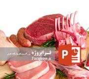پاورپوینت ارزش غذایی انواع گوشت