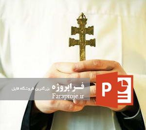 پاورپوینت دین مسیحیت