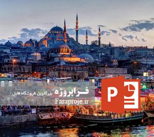 پاورپوینت گردشگری ترکیه