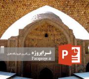 پاورپوینت هنر و تمدن ایران در سده های اول تا سوم هجری