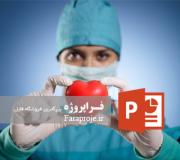 پاورپوینت مراقبت های بعد از جراحی باز قلب
