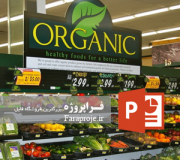 پاورپوینت کشاورزی و محصولات ارگانیک