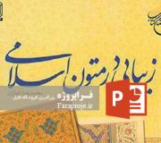 پاورپوینت رابطه بین حقیقت و شریعت در متون اسلامی