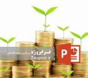 پاورپوینت پول و سرمایه