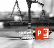 پاورپوینت بررسی فقهی دادرسی غیابی