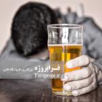 فرایند مشاوره مصرف الکل