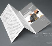brochure-shoghle-vekalat