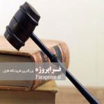 تحقیق بررسی اهلیت در حقوق بین الملل خصوصی