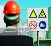 پروژه مجموعه الزامات ایمنی و بهداشت و محیط زیست در صنایع پتروشیمی