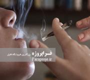 تحقیق آشنایی با انواع مواد مخدر و راه های جلوگیری از آن