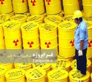 پروژه زباله های هسته ای