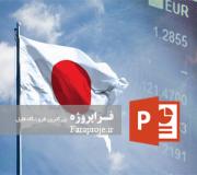پاورپوینت اقتصاد ژاپن