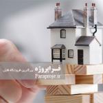 تحقیق بررسی آگهی تحدیدی در حقوق املاک