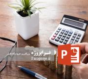 پاورپوینت حسابهای مستقل پروژه های سرمایه ای