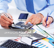 تحقیق محافظه کاری در حسابداری
