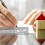 تحقیق ماهیت قرارداد و جایگاه سند رسمی در پیش فروش آپارتمان
