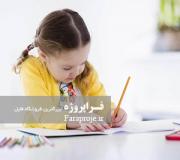 اقدام پژوهی چگونه توانستم مهارت نوشتن رادر دانش آموزان پایه ی دوم تقویت کنم