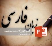 پاورپوینت آموزش زبان فارسی