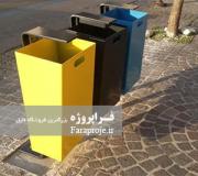 تحقیق تولید سطل زباله شهری