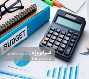 پروژه بررسی سیستم بودجه شهرداری