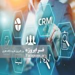 تحقیق تاثیر مدیریت ارتباط با مشتری بر کسب مزیت رقابتی در بازارهای خدماتی