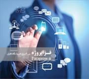 تحقیق دولت الکترونیک و سیستم اداری بوروکراتیک سنتی