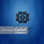 طرح نظام مالیاتی در ایران