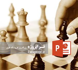 پاورپوینت استعدادیابی شطرنج