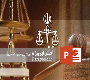 پاورپوینت قوه قضائیه جمهوری اسلامی ایران