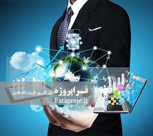 تحقیق اثرگذاری فناوری اطلاعات بر کسب و کار