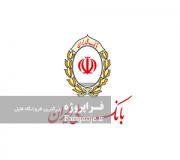 کارآموزی بررسی سيستم حسابداری بانکداری اسلامی بانک ملی
