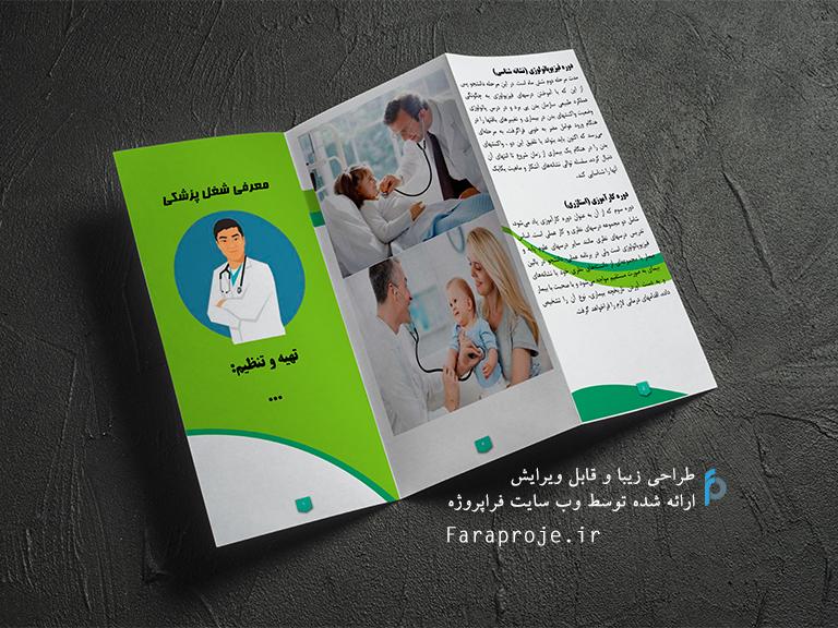 بروشور شغل پزشکی