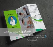 بروشور معرفی شغل پزشکی