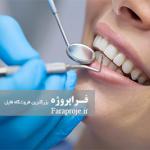 تحقیق بهداشت دهان و دندان
